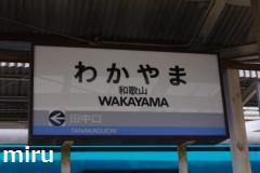 貴志川線 和歌山駅
