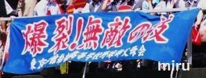 学館船橋応援団