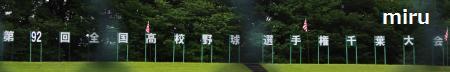 千葉県大会