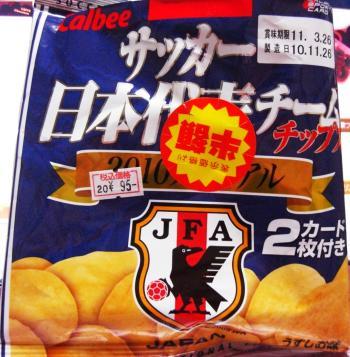 全日本代表チームチップス
