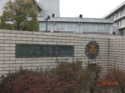 松戸秋山高校正門