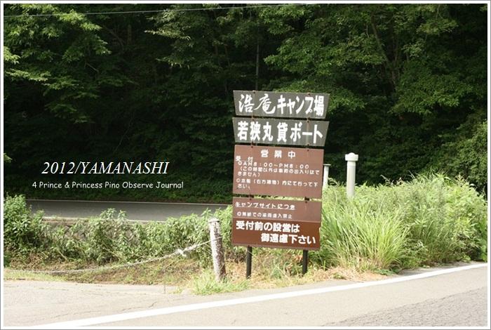 yamanashi094.jpg