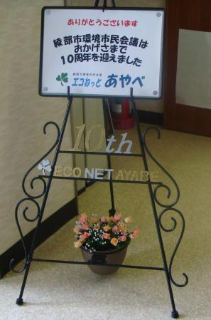 10周年記念のペナント