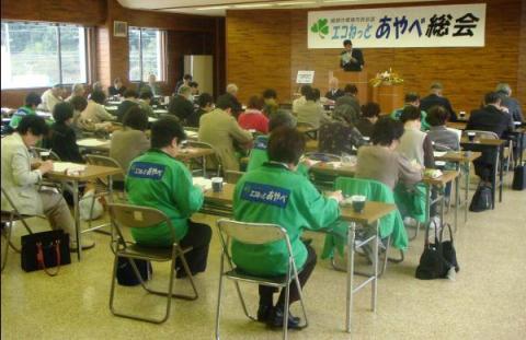 環境市民会議総会