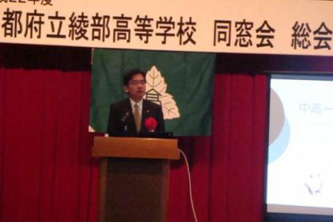 井関康宏京都府教育委員会理事の講演