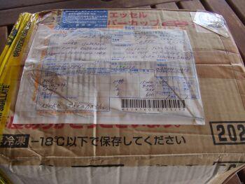 2010_0613荷物05231