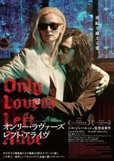 onlyloversb.jpg