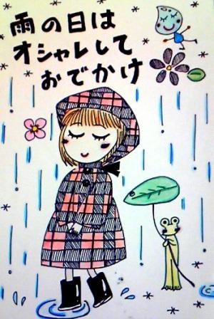 イラスト雨