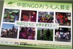 中部NGOおうえん募金