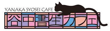 谷中書生カフェ 仮ロゴ