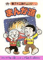 20060131_mangamichi.jpg