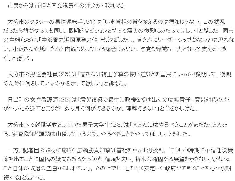 朝日 民主党擁護2