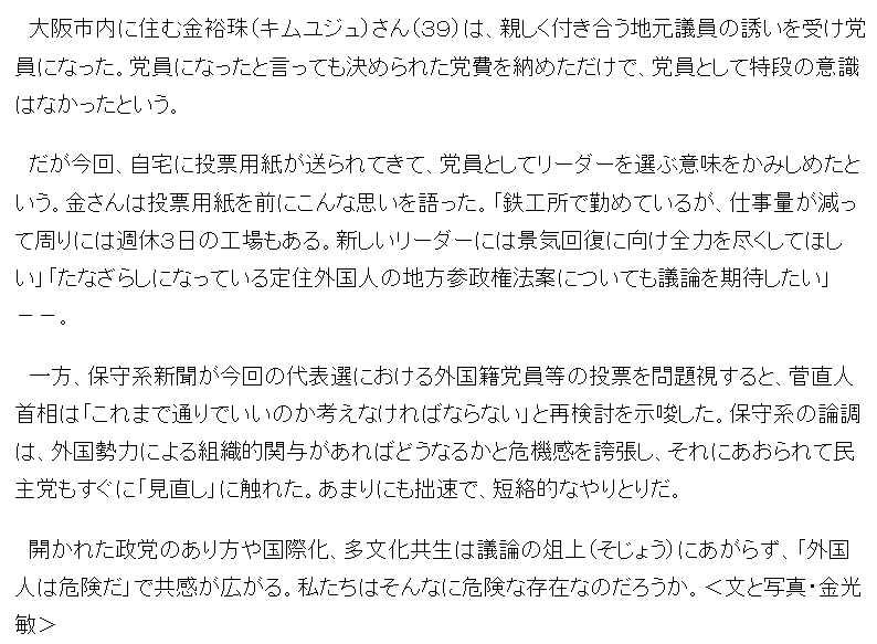 朝日 民主党擁護3