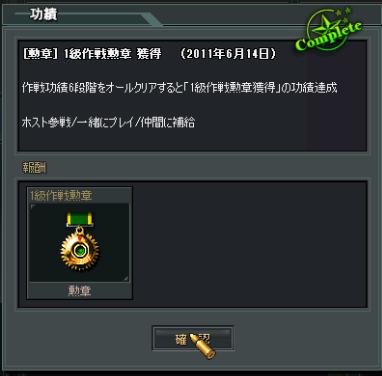 1級作戦勲章