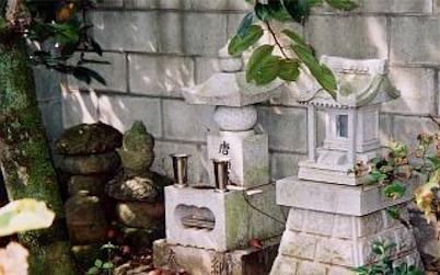 高道祖・唐猫塚