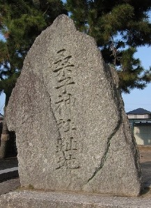 桑子神社跡地・石碑