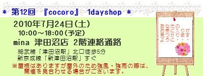 b_cocoro_20100724b