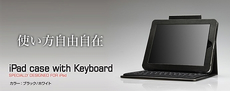 a-iPad case with Keyboard 01