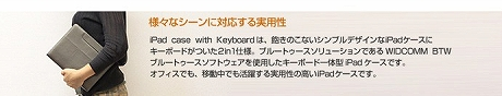 a-iPad case with Keyboard 02