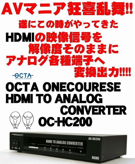 a-OCTA オクタ HDMI TO CONVETER 01