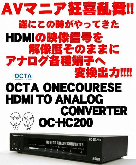 a-OCTA オクタ HDMI TO CONVETER 01