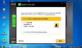 Norton_Activation_done.png