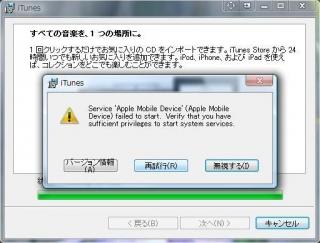itunes_fail.jpg