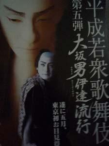 P1000536若衆歌舞伎