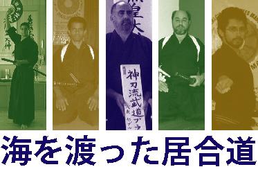 Shinto Ryu Brasil