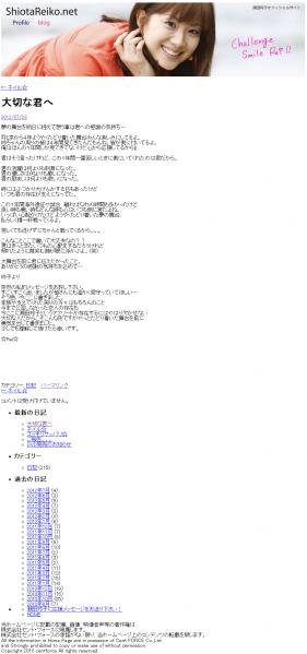 大切な君へ - 潮田玲子オフィシャルブログ