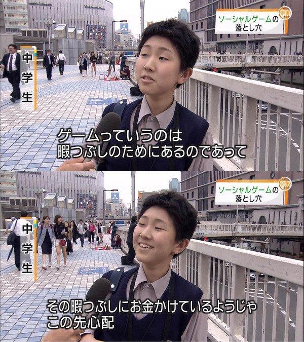 ソーシャルゲーについてインタビューされる中学生
