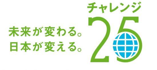 20100201-c25_logo1.jpg