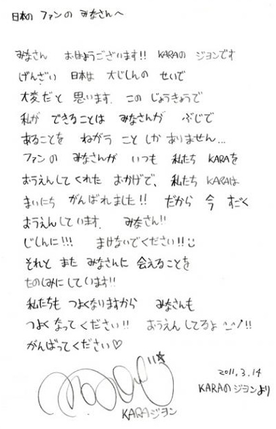 Jiyoung message
