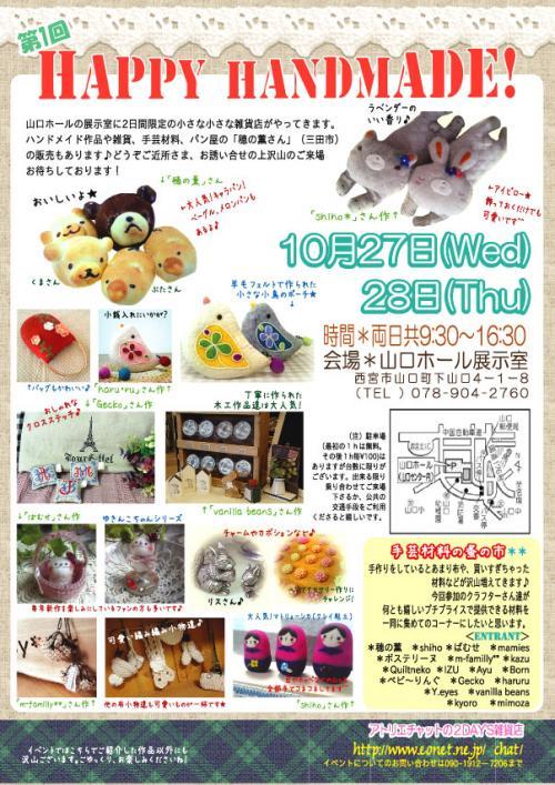 yamaguchihall-1_convert_20101015204654.jpg