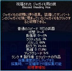 mabinogi_2010_12_30_001.jpg