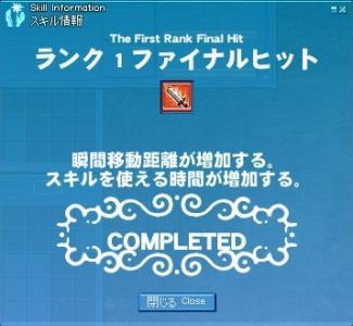 mabinogi_2011_01_29_002.jpg