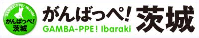 がんばっぺ!茨城02