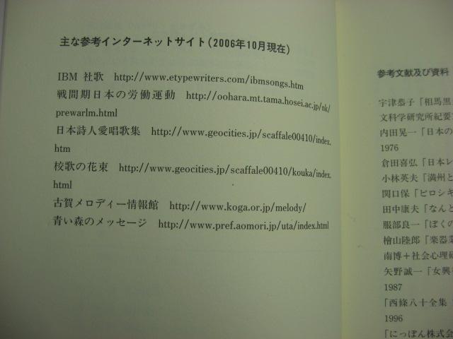 弓狩匡純『社歌』189頁