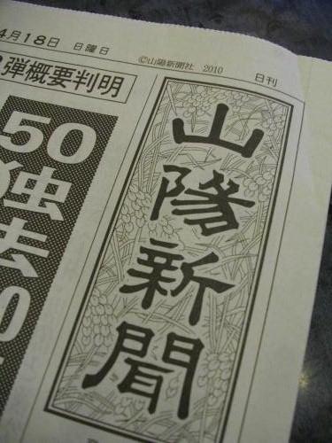 500px山陽新聞