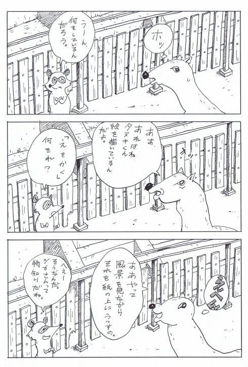 490pxシカとタヌキ4
