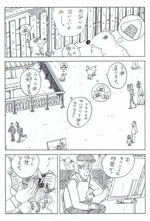490pxシカとタヌキ6