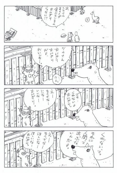 490pxシカとタヌキ7
