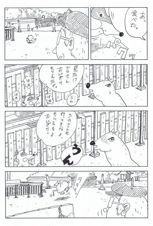 490pxシカとタヌキ9