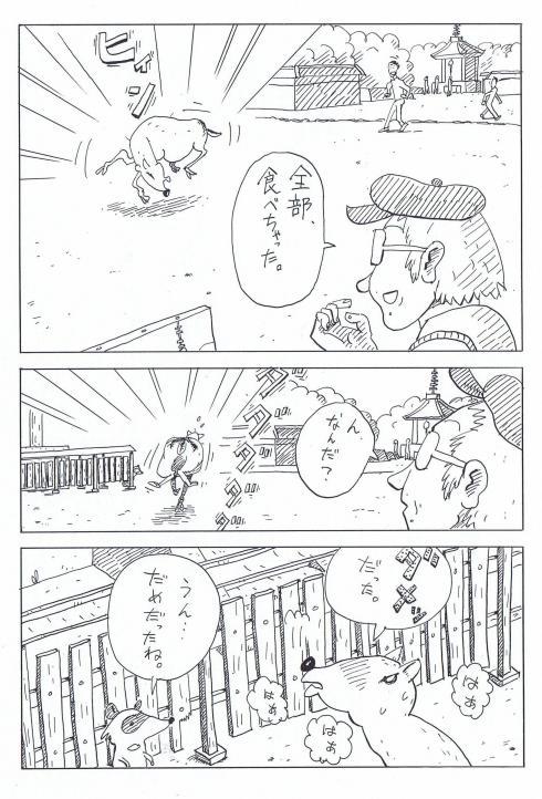 490pxシカとタヌキ10