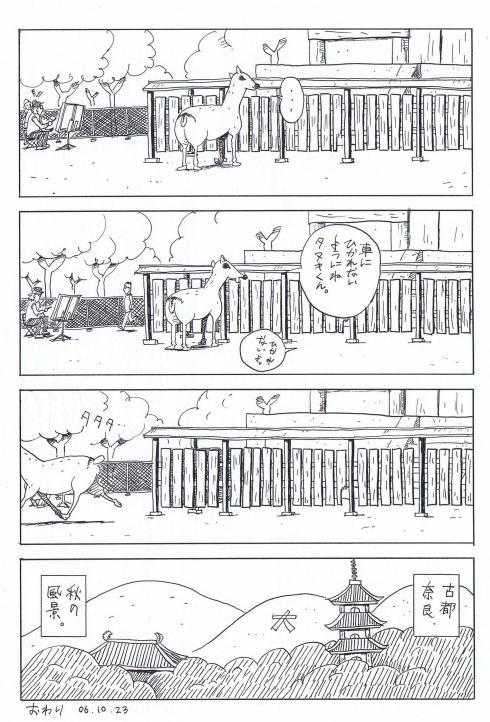 490pxシカとタヌキ12