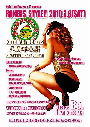 rockers_style_2010.jpg