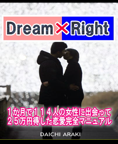 dreamright2.jpg