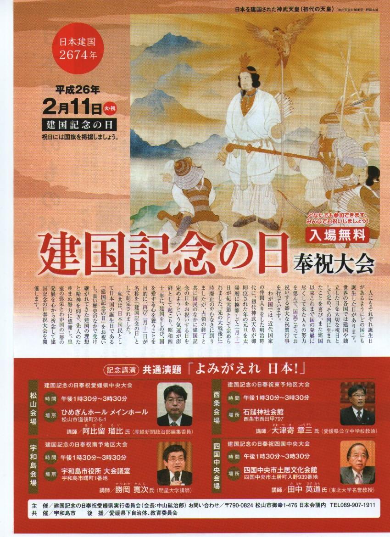 建国記念の日奉祝大会260211