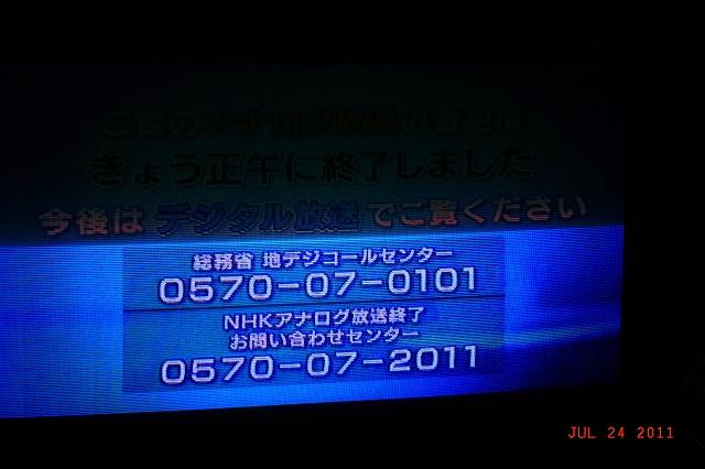 2011-07digi.jpg