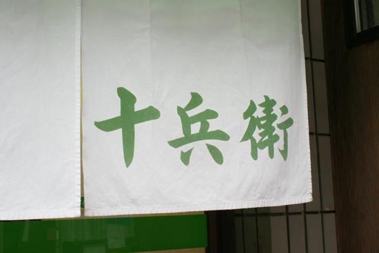十兵衛03